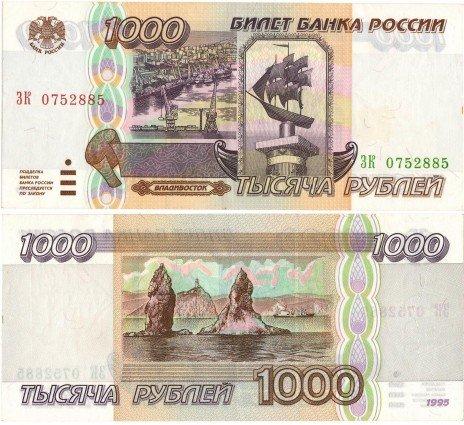 купить 1000 рублей 1995