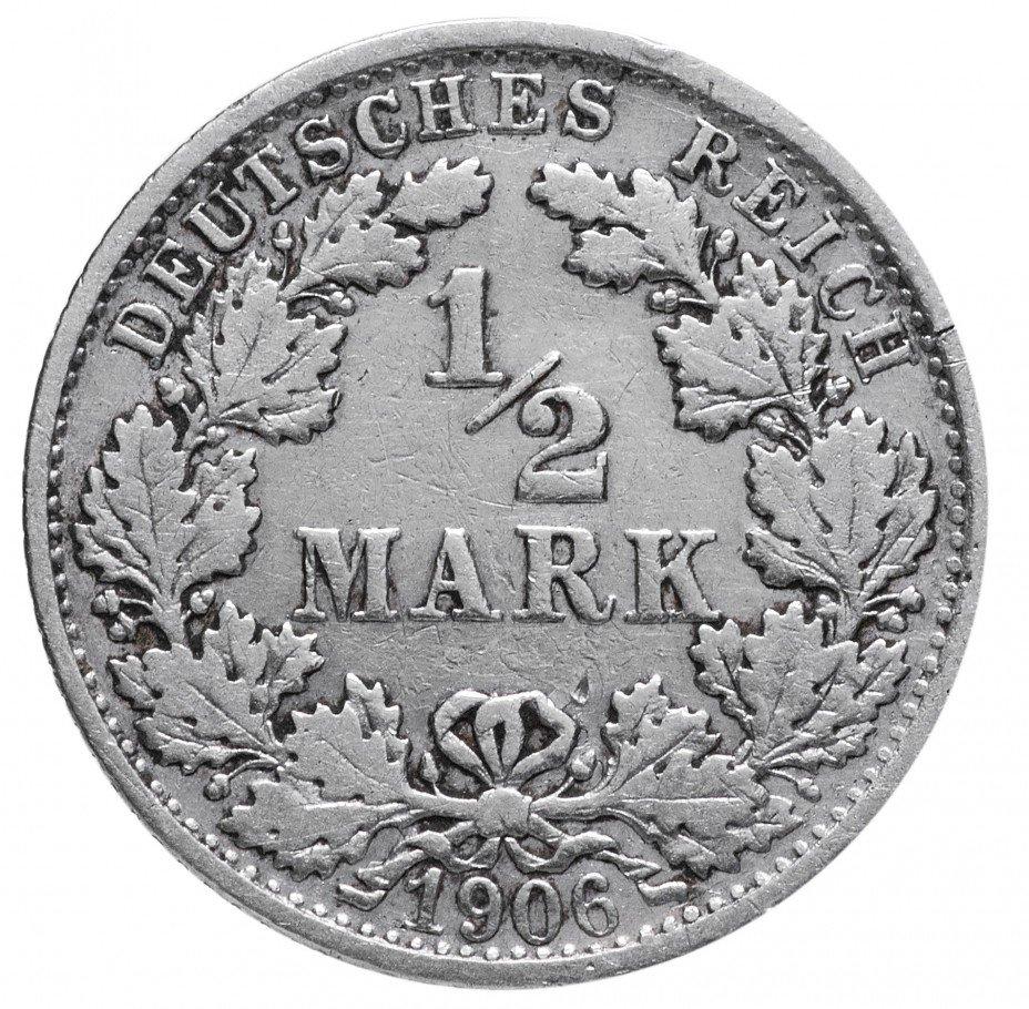 """купить Германия 1/2 рейх марки 1906 """"F"""""""