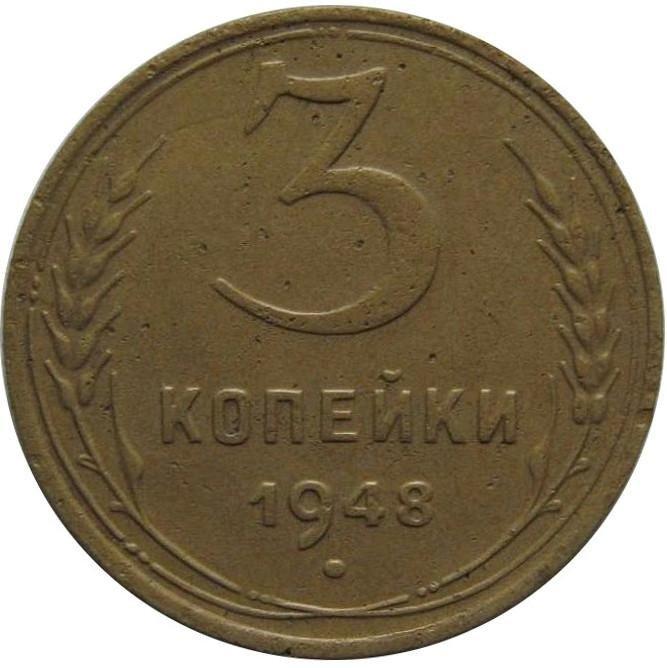 купить 3 копейки 1948 года штемпель 1.13В