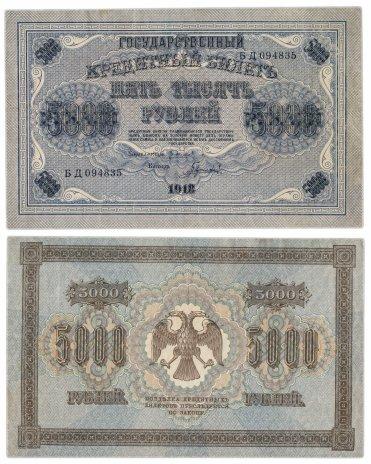 купить 5000 рублей 1918 кассир Гаврилов, водяной знак вертикально