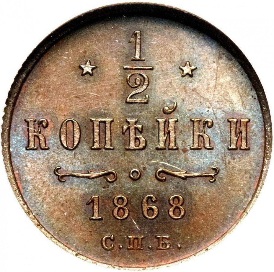 купить 1/2 копейки 1868 года СПБ
