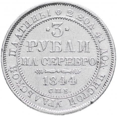 купить 3 рубля 1844 года СПБ, Биткин 90 (R)