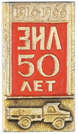 """купить Значок СССР 1966г """"ЗИЛ 50 лет 1916-1966гг"""", Булавка"""