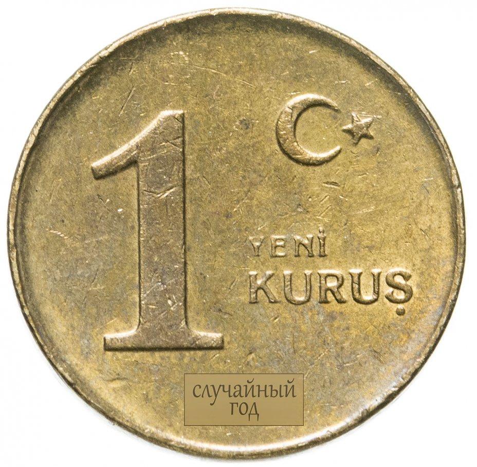 купить Турция 1 новый куруш (yeni kurus) 2005