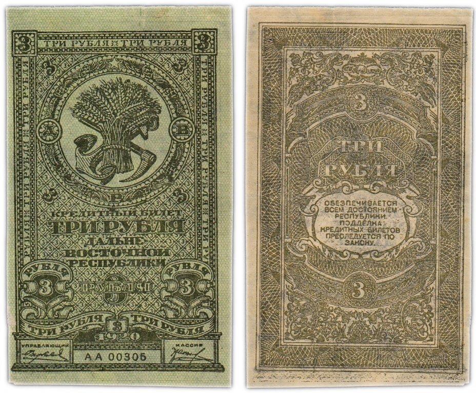 купить Дальне-Восточная республика (ДВР) 3 рубля 1920