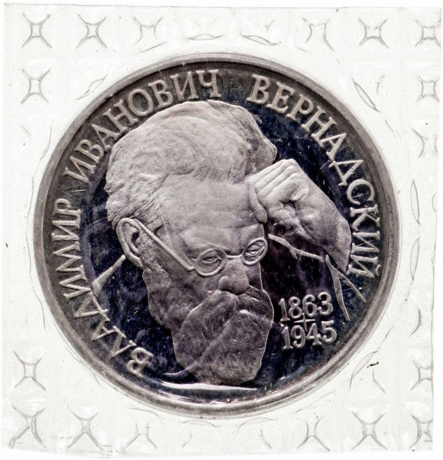 купить 1 рубль 1993 ЛМД Proof 130-летие со дня рождения В.И.Вернадского в запайке