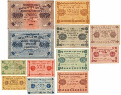 купить Полный набор банкнот образца 1918 года 1, 3, 5, 10, 25, 50, 100, 250, 500, 1000, 5000 и 10000 рублей (12 бон)