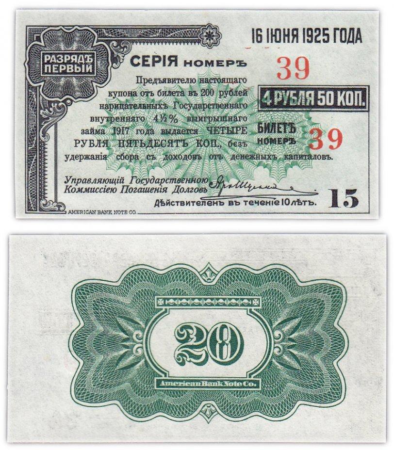 купить Купон на 4 рубля 50 копеек (от 200 рублей 1917, разряд 1)  ПРЕСС