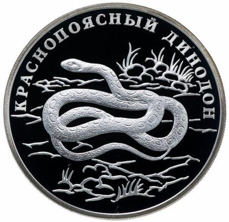 """купить 1 рубль 2007 СПМД """"Красная книга - краснопоясный динодон"""""""