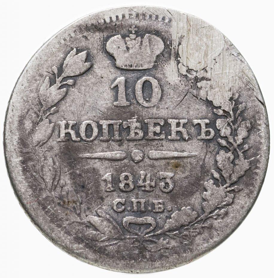 купить 10 копеек 1843 СПБ-АЧ