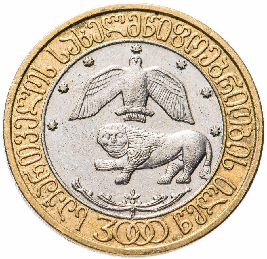 купить Грузия 10 лари 2000 год 3000 лет государственности