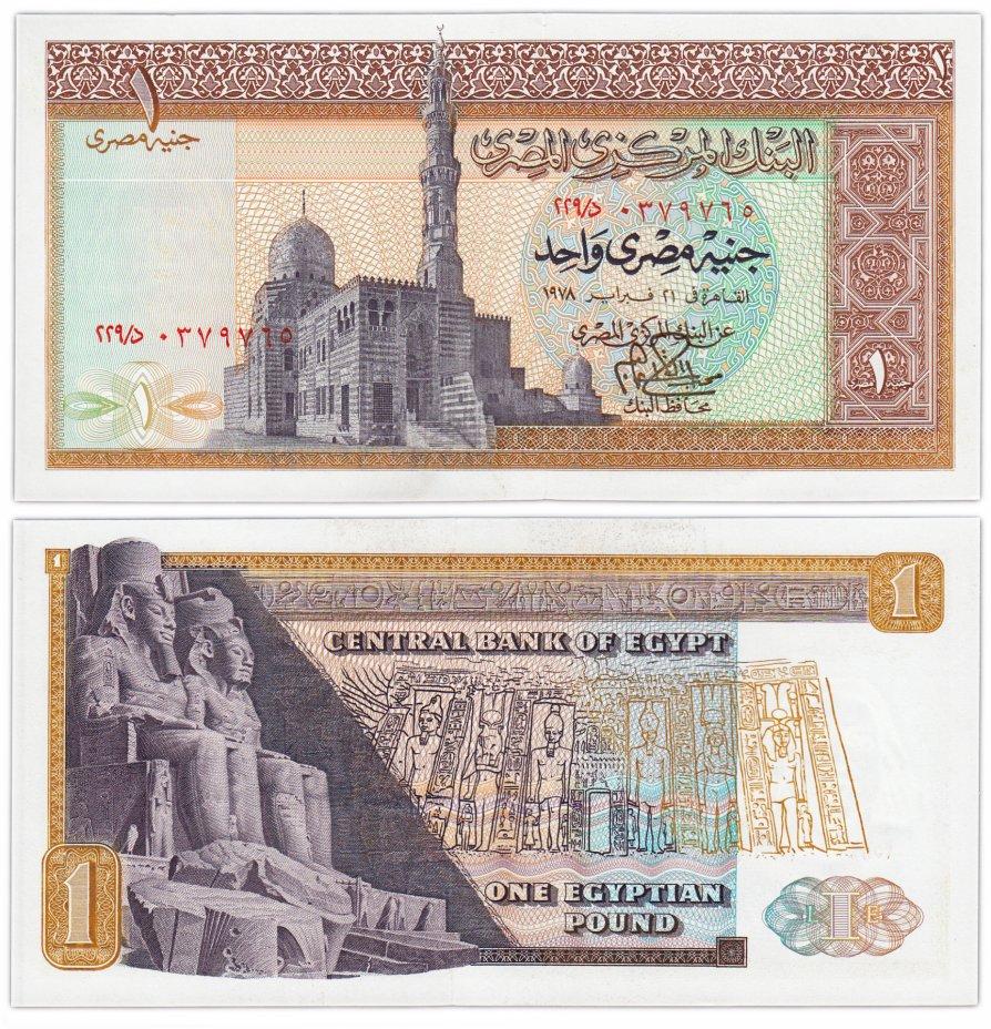 купить Египет 1 фунт 1978 (Pick 44c)