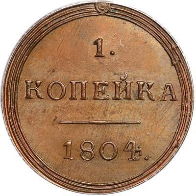купить 1 копейка 1804 года КМ новодел