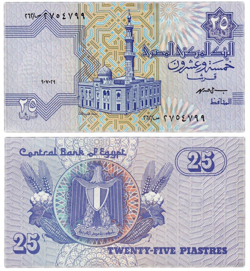 купить Египет 25 пиастр 1990-1999 (Pick 57b) Подпись 19
