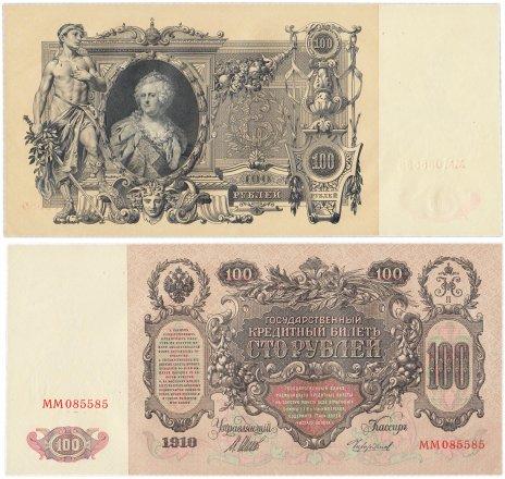 купить 100 рублей 1910 Шипов, кассир Чихиржин, красивый номер 085585
