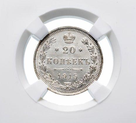 купить 20 копеек 1915 ВС в слабе ННР MS63