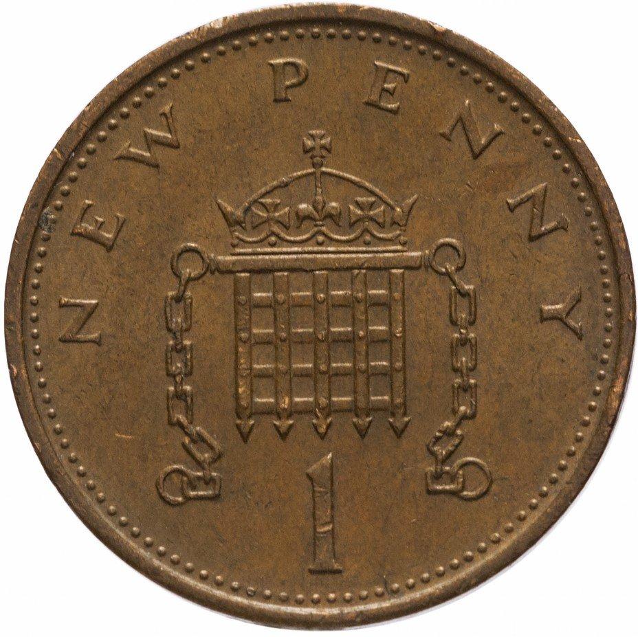 купить Великобритания 1 пенни 1980