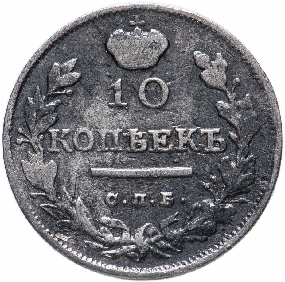 купить 10 копеек 1816 СПБ-МФ