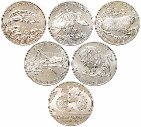 """купить Украина набор из 6 монет 2 гривны 2003-2010 """"Наземная фауна"""""""