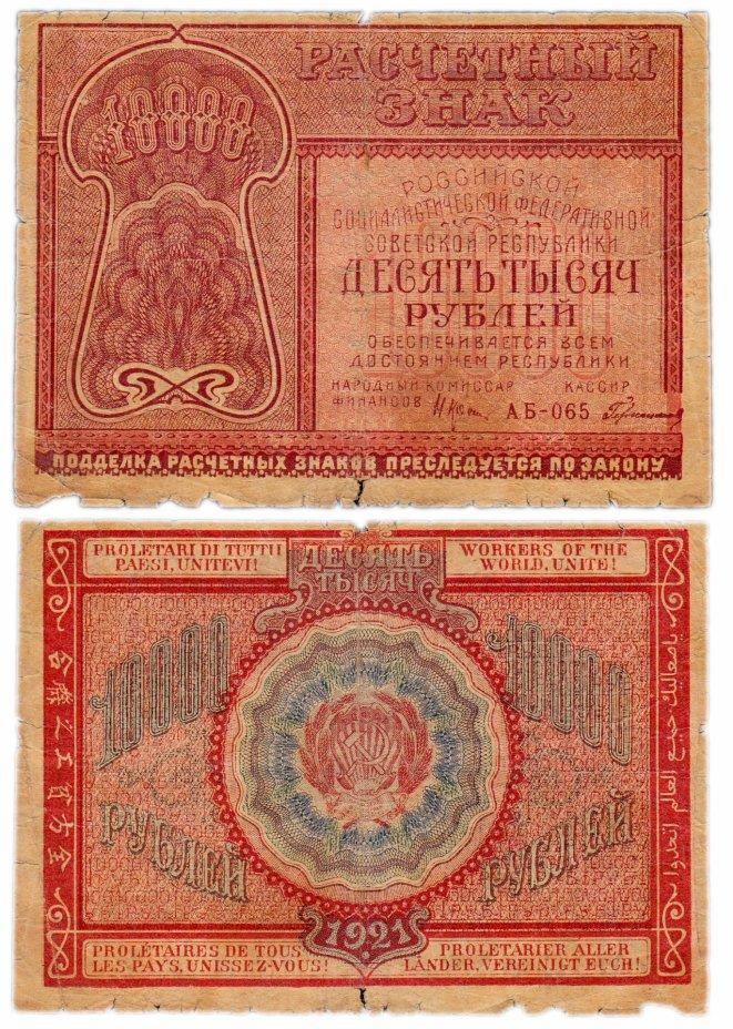 купить 10000 рублей 1921 наркомфин Крестинский, кассир Герасимов