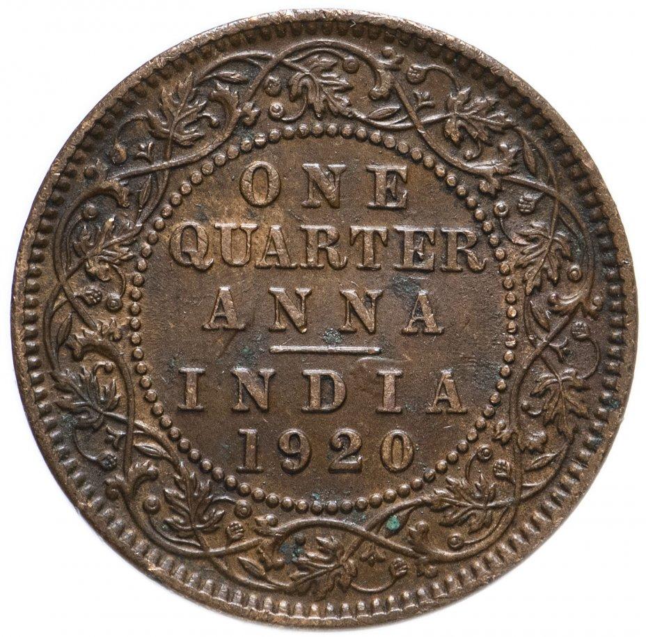 купить Индия (Британская) 1/4 анны (anna) 1920