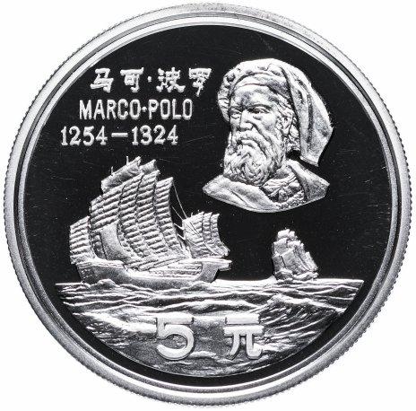 """купить Китай 5 юань 1983 """"Марко Поло"""""""