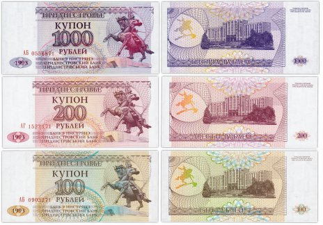 купить Приднестровье, набор банкнот: 100-200-1000, 1993 года