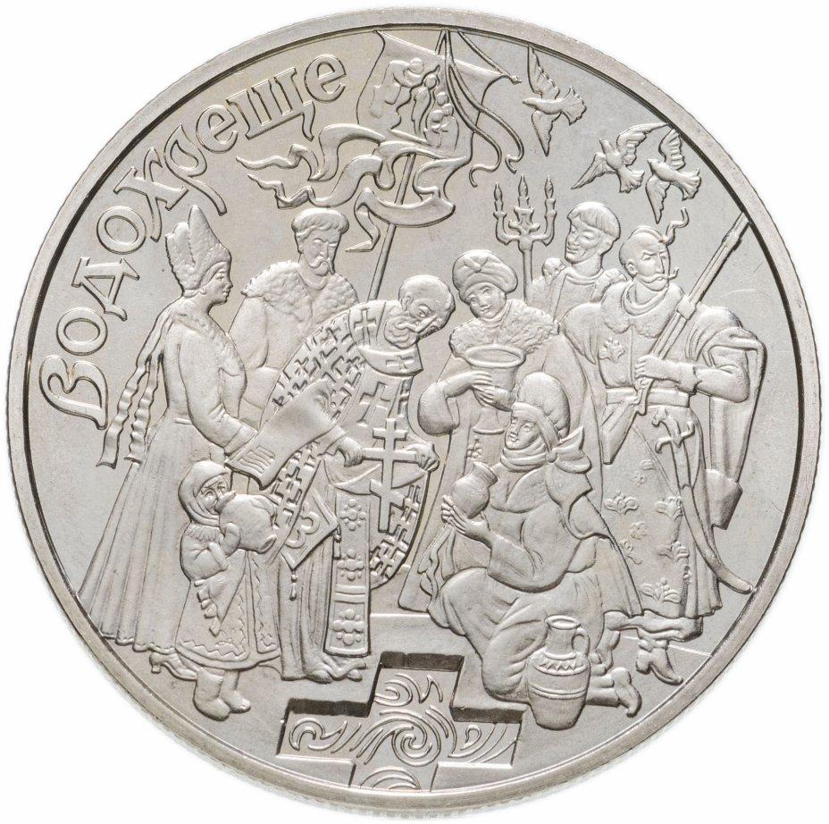 купить Украина 5гривен 2006  Обрядовые праздники Украины - Крещение