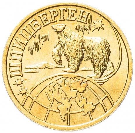 купить Жетон Арктикуголь 1 разменный знак 1998 г. СПМД