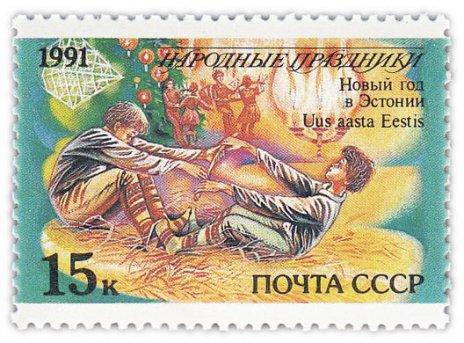 """купить 15 копеек 1991 """"Народные праздники: Новый год, Эстония"""""""