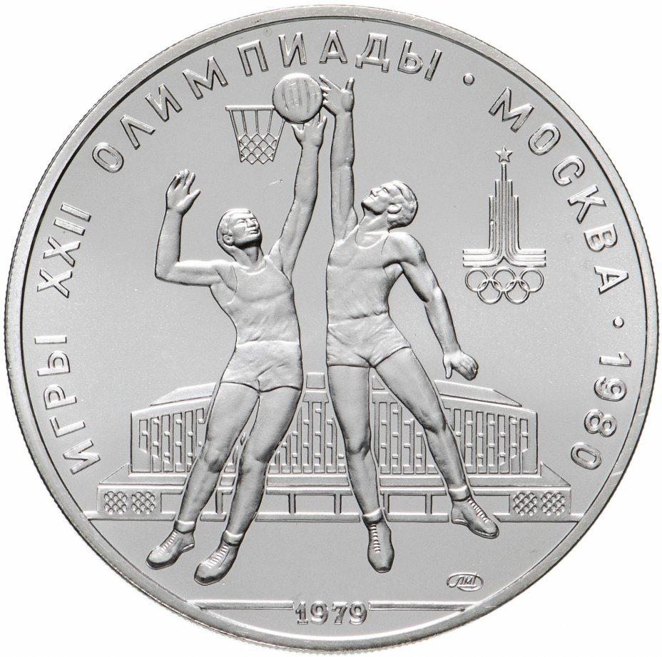 """купить 10 рублей 1979 ЛМД  """"XXII Олимпиада 1980г в Москве - Баскетбол"""""""