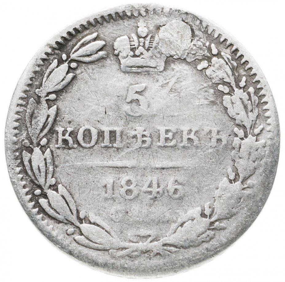 купить 5 копеек 1846 СПБ-ПА