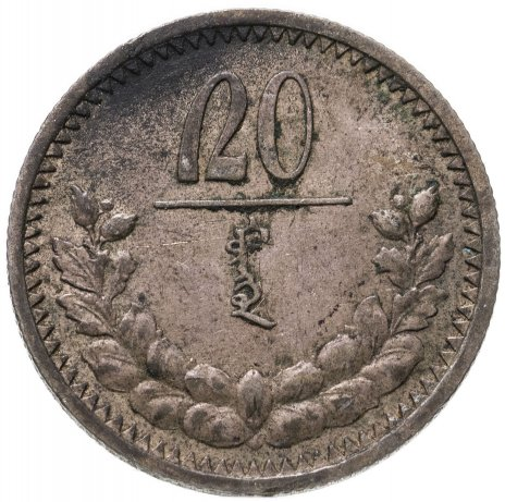 купить Монголия 20мунгу 1925