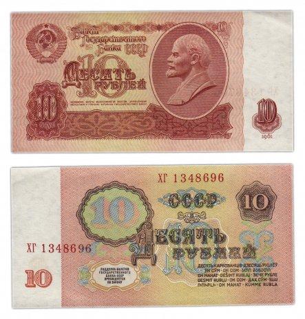 купить 10 рублей 1961 тип литер Большая/Большая, с глянцем, без УФ