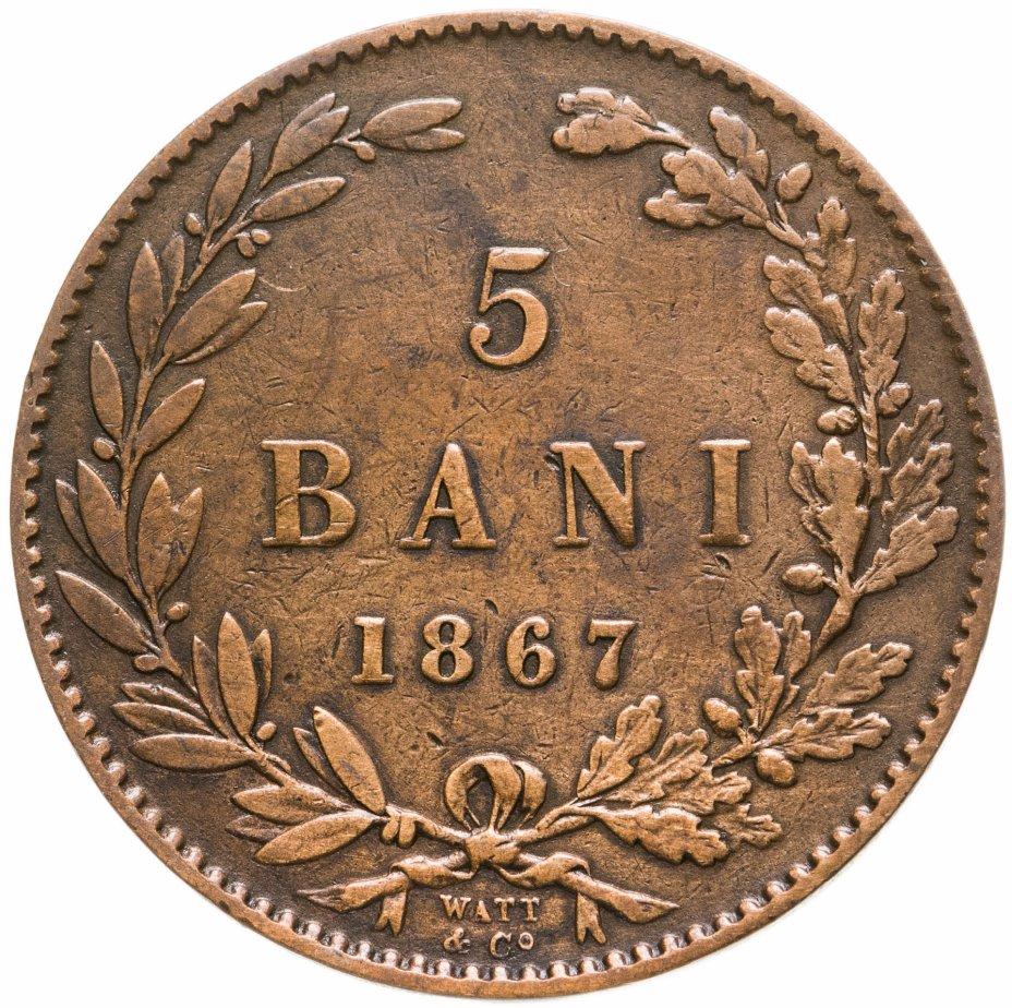 купить Румыния 5 бани 1867