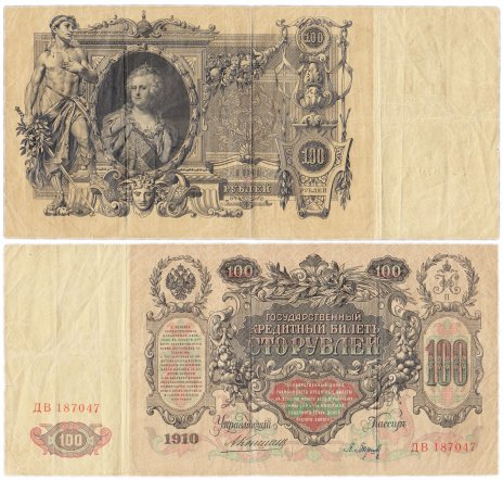 купить 100 рублей 1910 Коншин, кассир Барышев