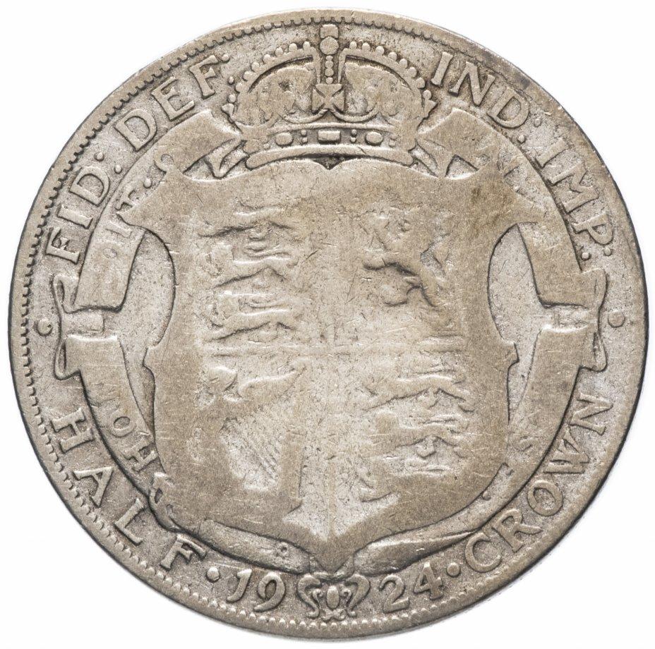 купить Великобритания 1/2 кроны (crown) 1924