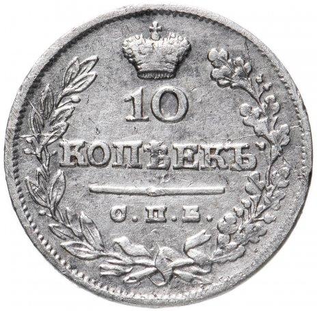 купить 10 копеек 1825 СПБ-ПД