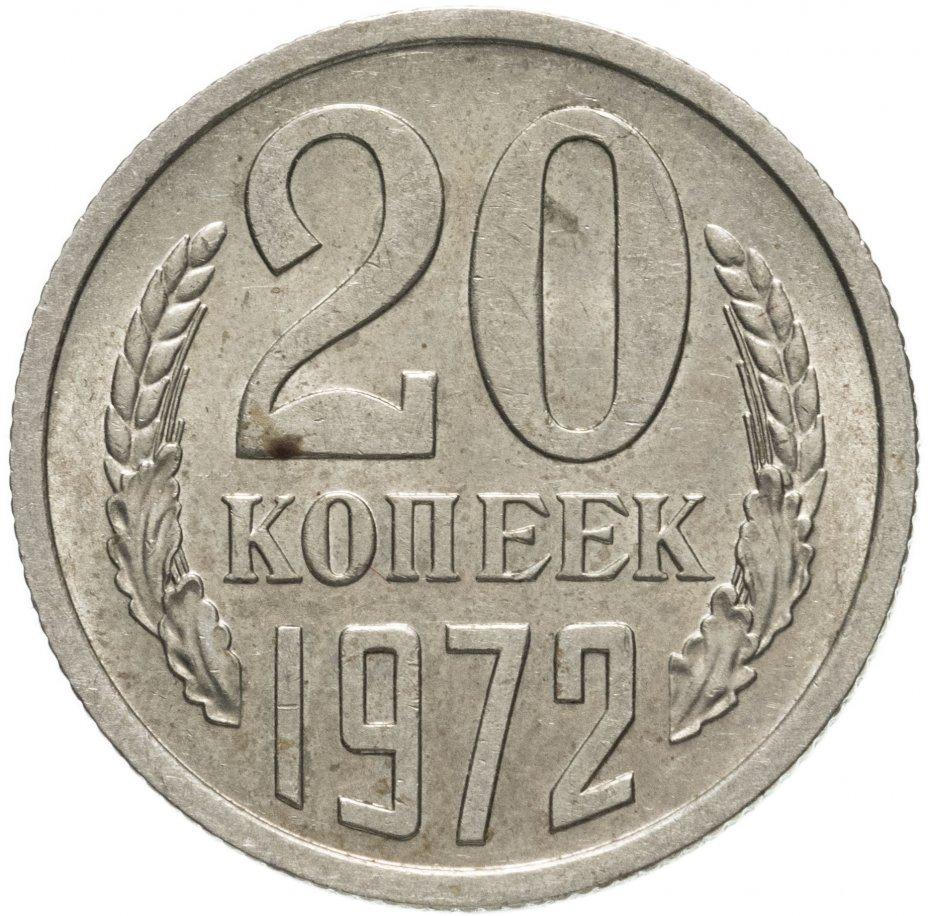 купить 20 копеек 1972