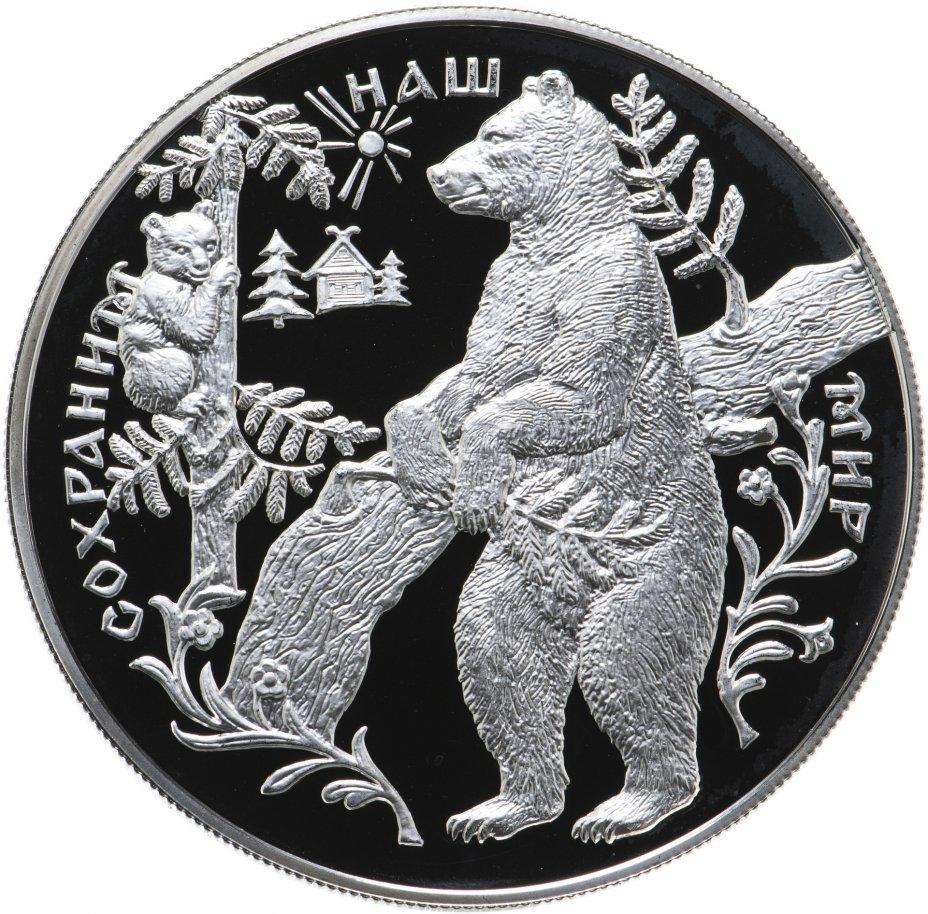 """купить 25 рублей 1997 ММД Proof """"Бурый медведь - сохраним наш мир"""""""