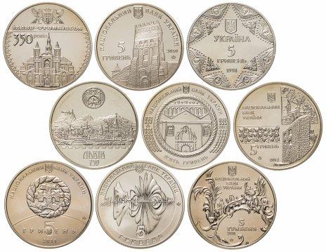 купить Украина набор из 9 монет 5 гривен 1998-2013
