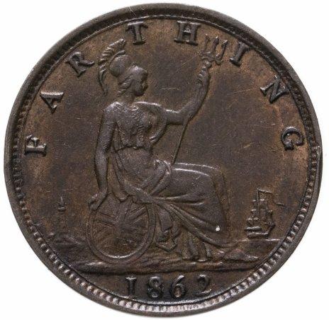 купить Великобритания 1 фартинг 1862