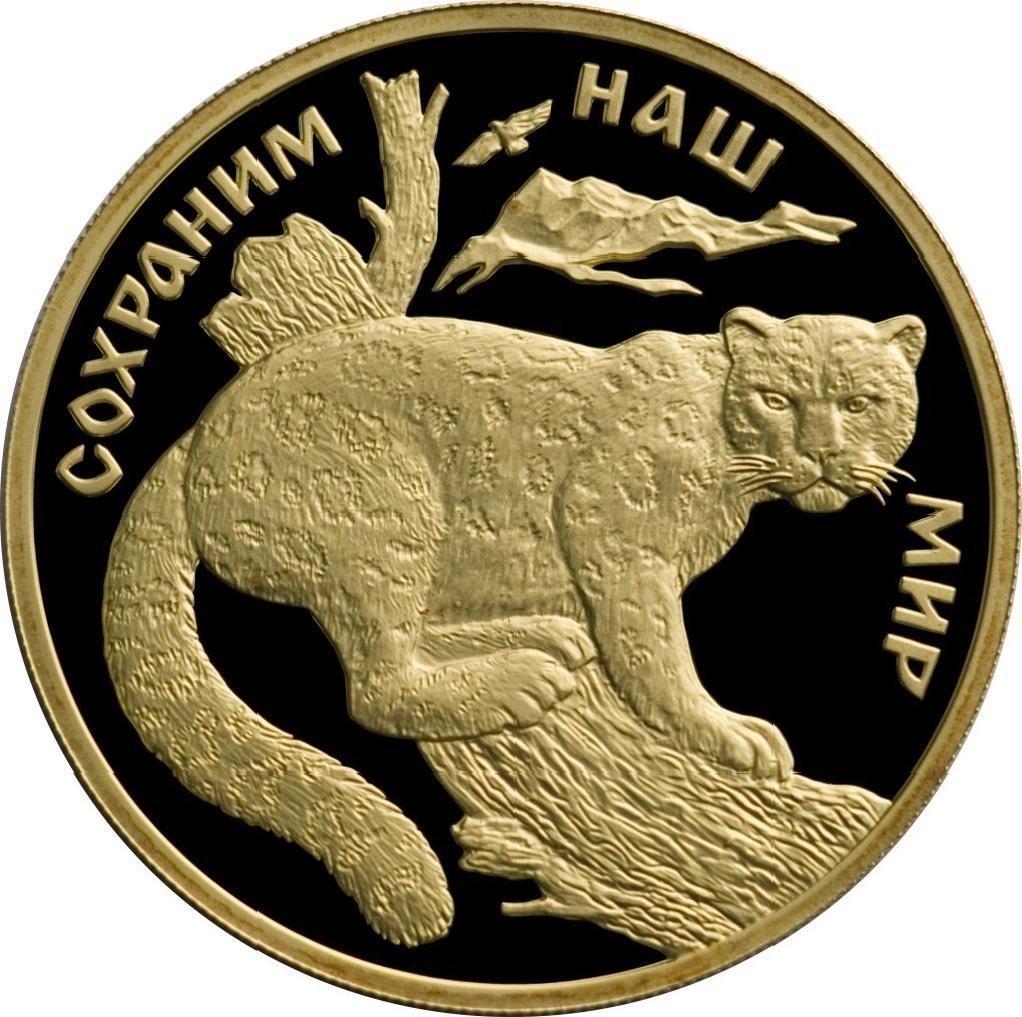 Леопард золотая монета рф купить в петербурге