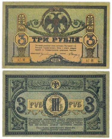купить Ростов 3 рубля 1918 без водяного знака