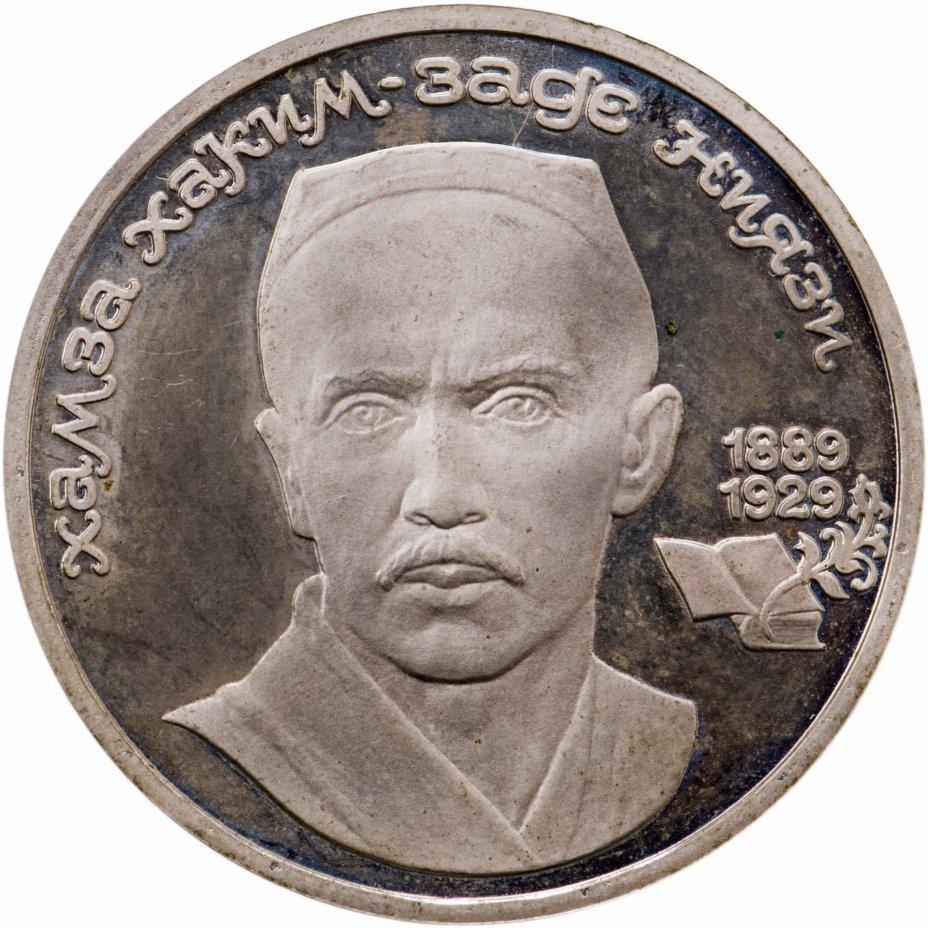 """купить 1 рубль 1989  """"100 лет со дня рождения узбекского поэта Хамзы Хаким-заде Ниязи"""""""