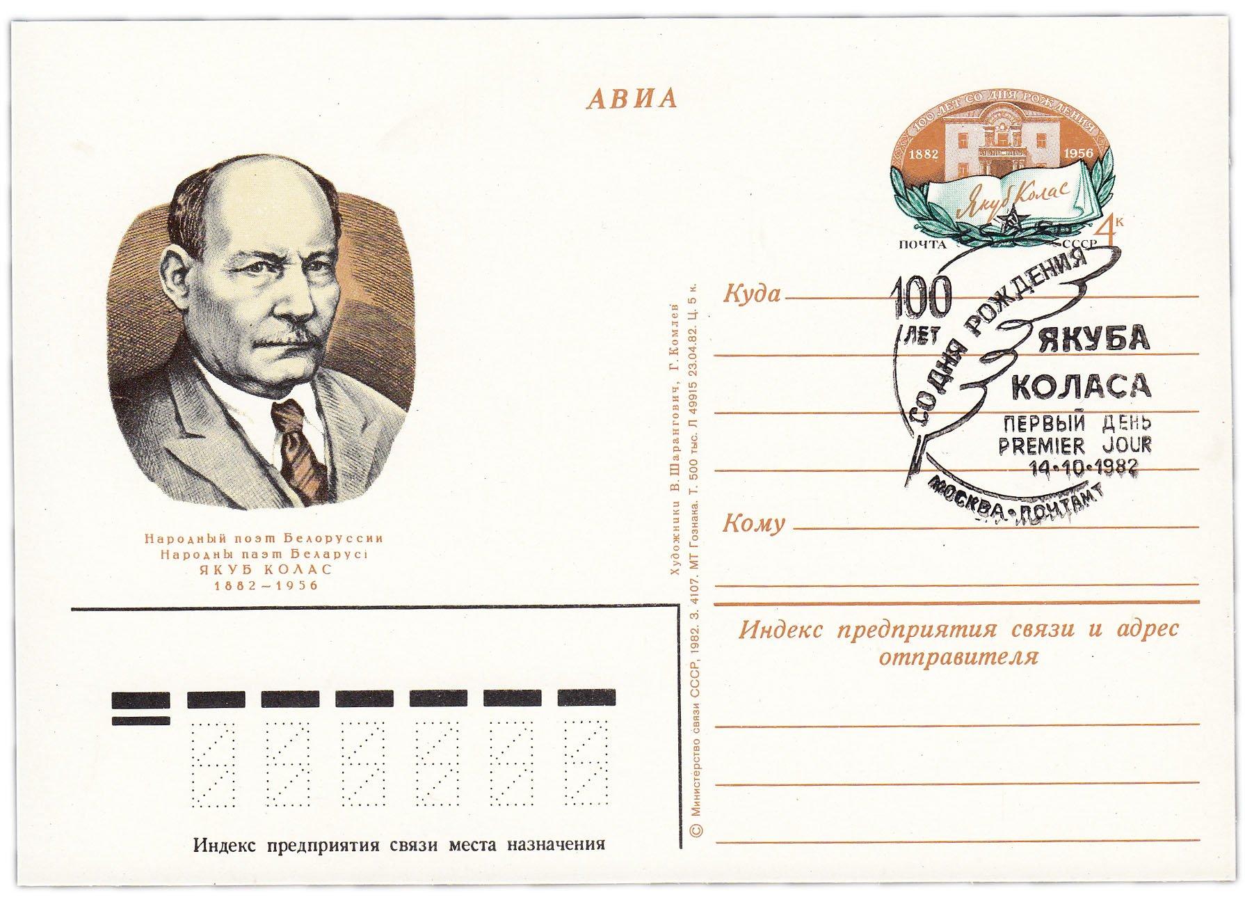 Красивые, открытка в белоруссию сколько марок