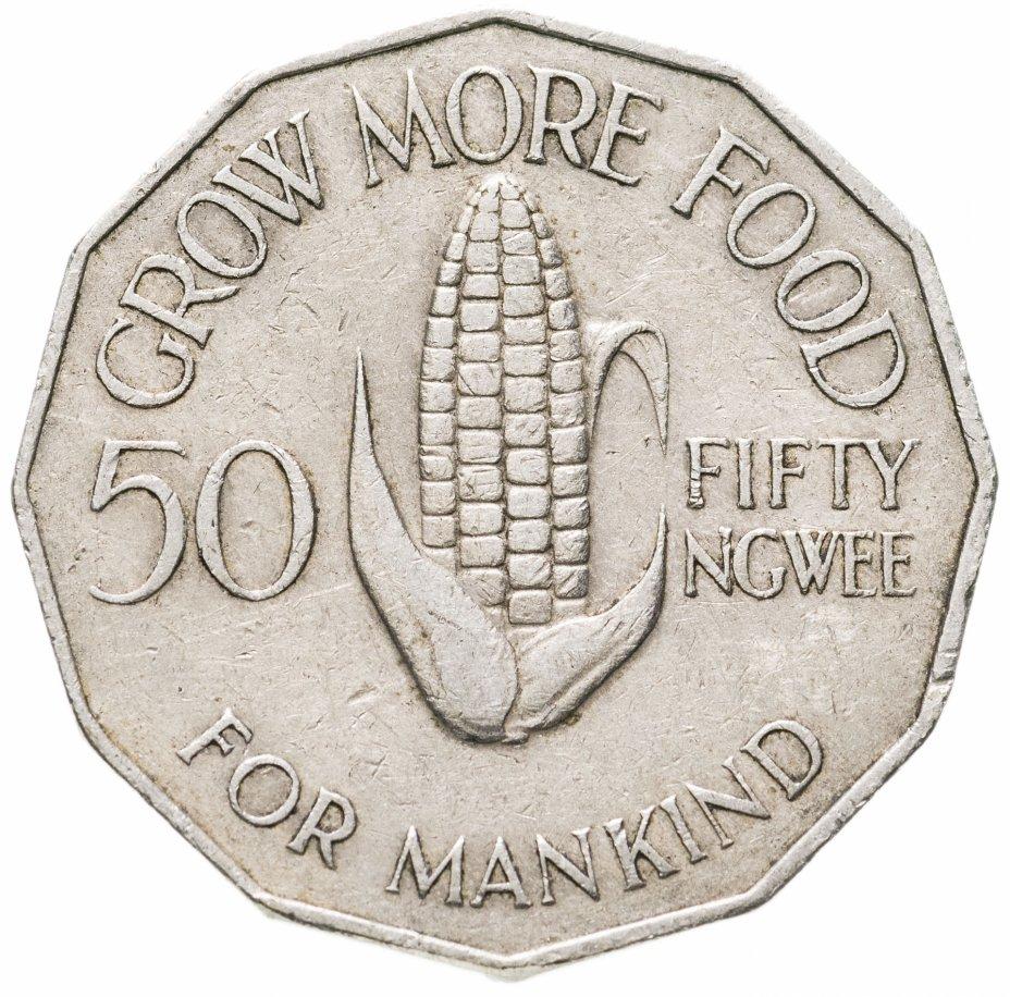купить Замбия 50 нгве (ngwee) 1972