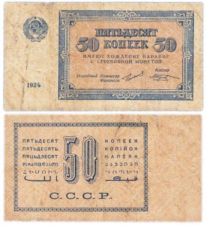 купить 50 копеек 1924