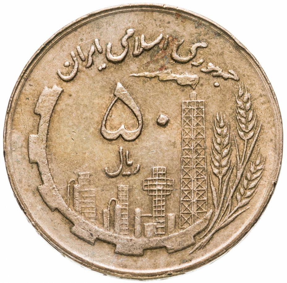 купить Иран 50 риалов (rials) 1981