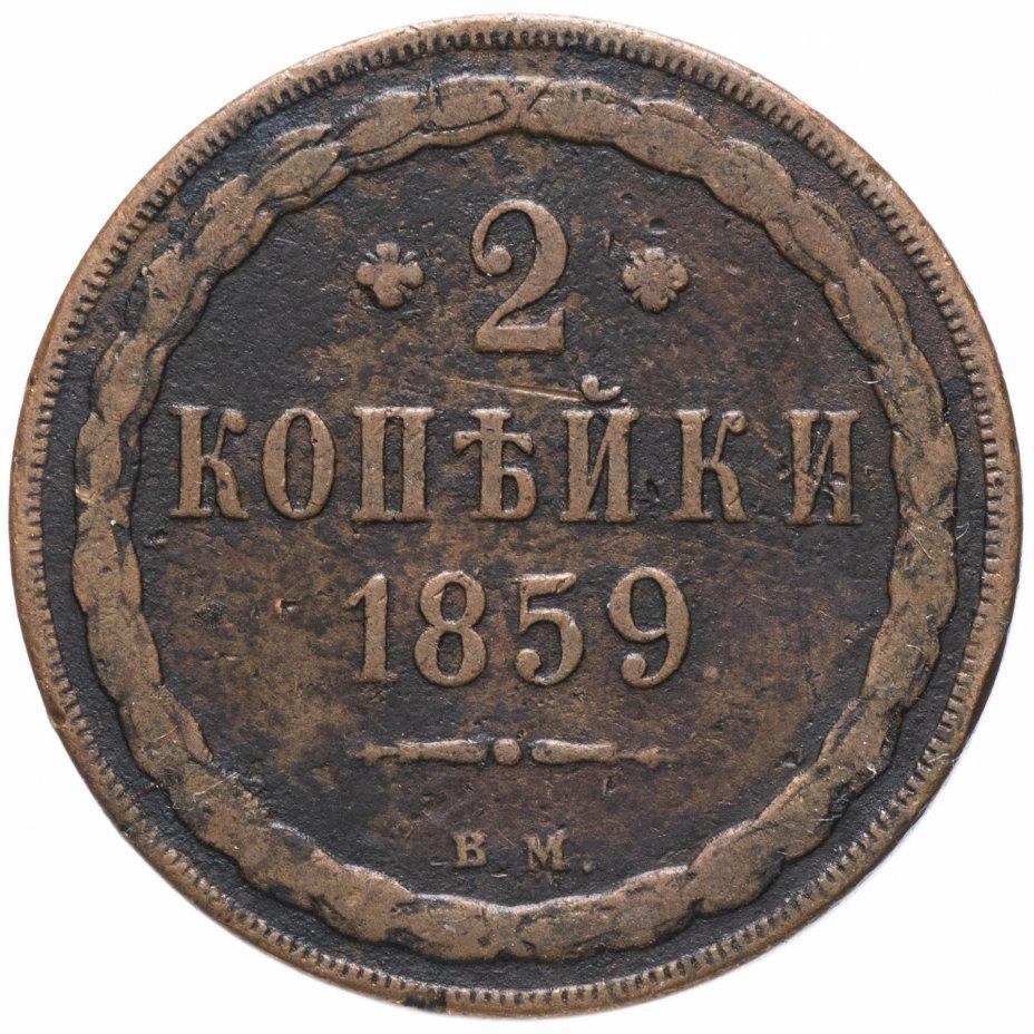 купить 2 копейки 1859 ВМ